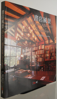 JONG, FANG-LING - My Love Affair with Bookshops [Second Edition]